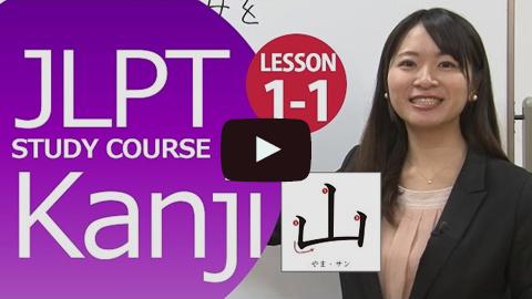 1-kanji.png